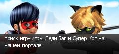 поиск игр- игры Леди Баг и Супер Кот на нашем портале