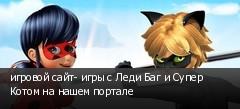 игровой сайт- игры с Леди Баг и Супер Котом на нашем портале