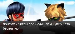 поиграть в игры про Леди Баг и Супер Кота бесплатно
