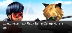 флеш игры про Леди Баг и Супер Кота в сети
