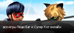 все игры Леди Баг и Супер Кот онлайн