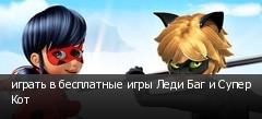 играть в бесплатные игры Леди Баг и Супер Кот