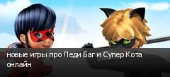 новые игры про Леди Баг и Супер Кота онлайн