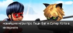 новейшие игры про Леди Баг и Супер Кота в интернете