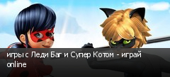 игры с Леди Баг и Супер Котом - играй online