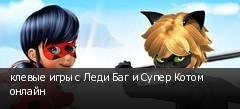 клевые игры с Леди Баг и Супер Котом онлайн