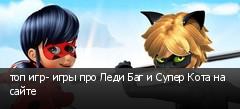 топ игр- игры про Леди Баг и Супер Кота на сайте