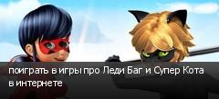 поиграть в игры про Леди Баг и Супер Кота в интернете