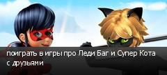 поиграть в игры про Леди Баг и Супер Кота с друзьями