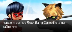 новые игры про Леди Баг и Супер Кота на сайте игр