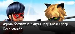 играть бесплатно в игры Леди Баг и Супер Кот - онлайн