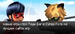 новые игры про Леди Баг и Супер Кота на лучшем сайте игр