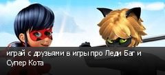 играй с друзьями в игры про Леди Баг и Супер Кота