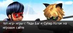 топ игр- игры с Леди Баг и Супер Котом на игровом сайте