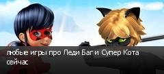 любые игры про Леди Баг и Супер Кота сейчас