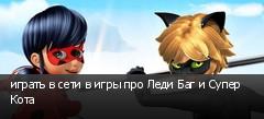 играть в сети в игры про Леди Баг и Супер Кота