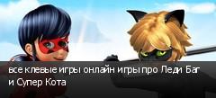 все клевые игры онлайн игры про Леди Баг и Супер Кота