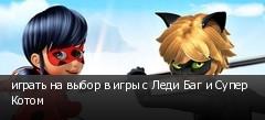 играть на выбор в игры с Леди Баг и Супер Котом