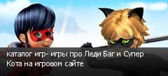 каталог игр- игры про Леди Баг и Супер Кота на игровом сайте