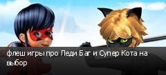 флеш игры про Леди Баг и Супер Кота на выбор