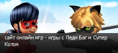 сайт онлайн игр - игры с Леди Баг и Супер Котом