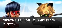 поиграть в игры Леди Баг и Супер Кот по интернету