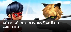 сайт онлайн игр - игры про Леди Баг и Супер Кота