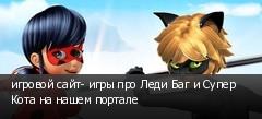 игровой сайт- игры про Леди Баг и Супер Кота на нашем портале