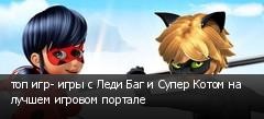 топ игр- игры с Леди Баг и Супер Котом на лучшем игровом портале