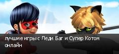 лучшие игры с Леди Баг и Супер Котом онлайн