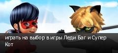 играть на выбор в игры Леди Баг и Супер Кот