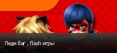 Леди баг , flash игры
