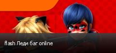 flash Леди баг online