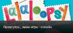 Лалалупси , мини игры - онлайн