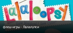 флеш-игры - Лалалупси