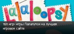 топ игр- игры Лалалупси на лучшем игровом сайте