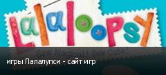 игры Лалалупси - сайт игр