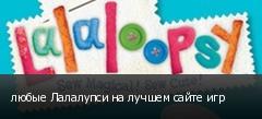 любые Лалалупси на лучшем сайте игр