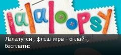 Лалалупси , флеш игры - онлайн, бесплатно