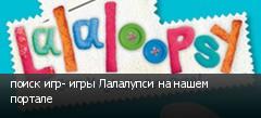 поиск игр- игры Лалалупси на нашем портале