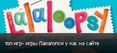 топ игр- игры Лалалупси у нас на сайте
