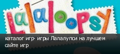 каталог игр- игры Лалалупси на лучшем сайте игр
