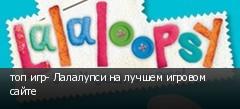топ игр- Лалалупси на лучшем игровом сайте