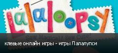 клевые онлайн игры - игры Лалалупси