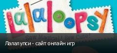 Лалалупси - сайт онлайн игр