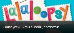 Лалалупси - игры онлайн, бесплатно