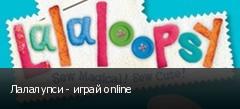 Лалалупси - играй online