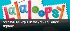 бесплатные игры Лалалупси на нашем портале