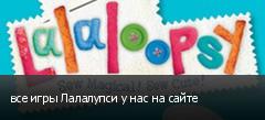 все игры Лалалупси у нас на сайте