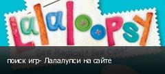 поиск игр- Лалалупси на сайте